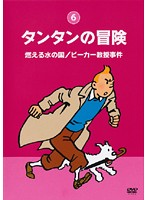 タンタンの冒険 -デジタルリマスター版- Vol.6