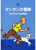 タンタンの冒険 -デジタルリマスター版- Vol.7