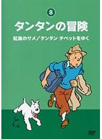 タンタンの冒険 -デジタルリマスター版- Vol.8