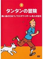 タンタンの冒険 -デジタルリマスター版- Vol.9