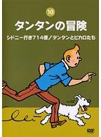 タンタンの冒険 -デジタルリマスター版- Vol.10