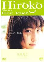 佐藤寛子 dvd ファースト・タッチ