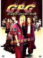 G・F・G ゴールデン・ファンキー・ガール