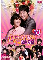 止められない結婚 Vol.10
