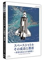 スペースシャトル その成功と挫折 〜世界を変えた宇宙開発〜 The Space Shuttle's Last Flight (ブルーレイディスク)