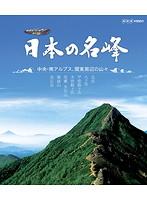 日本の名峰 中央・南アルプス・関東周辺の山々 (ブルーレイディスク)