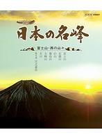 日本の名峰 富士山・西の山々 (ブルーレイディスク)