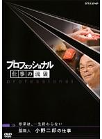プロフェッショナル 仕事の流儀 鮨職人 小野二郎の仕事 修行は、一生終わらない