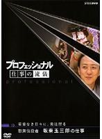 プロフェッショナル 仕事の流儀 歌舞伎役者 坂東玉三郎の仕事 妥協なき日々に、美は宿る