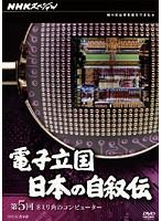 NHKスペシャル 電子立国 日本の自叙伝 Vol.5