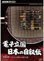 NHKスペシャル 電子立国 日本の自叙伝 Vol.6
