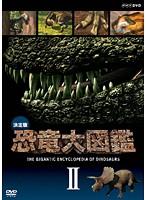 決定版!恐竜大図鑑 2
