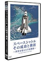 スペースシャトル その成功と挫折 〜世界を変えた宇宙開発〜 The Space Shuttle's Last Flight