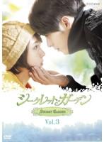 シークレット・ガーデン Vol.3