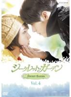 シークレット・ガーデン Vol.4