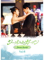 シークレット・ガーデン Vol.6