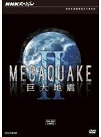 NHKスペシャル MEGAQUAKE II 巨大地震 第3回 '大変動期'最悪のシナリオに備えろ