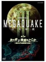 NHKスペシャル MEGAQUAKE III 巨大地震 第1回 次の直下地震はどこか 〜知られざる活断層の真実〜