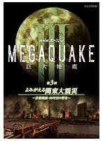 NHKスペシャル MEGAQUAKE III 巨大地震 第3回 よみがえる関東大震災 〜首都壊滅・90年目の警告〜
