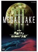 NHKスペシャル MEGAQUAKE III 巨大地震 第4回 南海トラフ 見え始めた'予兆'