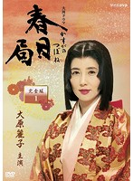 NHK大河ドラマ 春日局 完全版