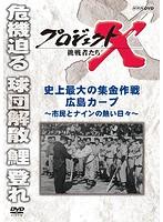 プロジェクトX 挑戦者たち 史上最大の集金作戦 広島カープ ?市民とナインの熱い日々?