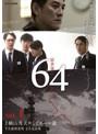 64 ロクヨン Vol.1