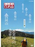 にっぽん百名山 関東周辺の山 IV
