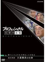 プロフェッショナル 仕事の流儀 高校教師 大瀧雅良の仕事 勝つことよりも大事なことがある