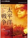NHKスペシャル ドキュメント太平洋戦争 第5集 踏みにじられた南の島 ?レイテ・フィリピン?