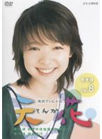天花 完全版 Vol.8