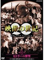 NHKスペシャル 映像の世紀 第4集 ヒトラーの野望?人々は民族の復興を掲げたナチス ドイツに未来を託した