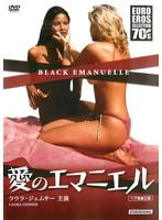 愛のエマニエル-BLACK EMANUELLE-