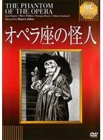 オペラ座の怪人【淀川長治解説映像付】