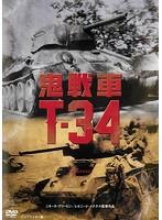 鬼戦車T-34 ニューマスター