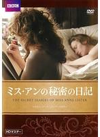 ミス・アンの秘密の日記