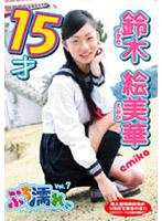 ぷち濡れ ~びしょびしょ2nd~ Vol.7/鈴木絵美華 15才