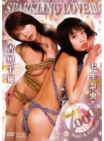 7000(七生奈央&吉田千晃)/SPARKLING LOVE!!!