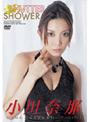 SHUTTER SHOWER/小川奈那