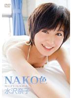 NAKO色/水沢奈子