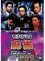 モンド21麻雀プロリーグ 10周年記念名人戦 Vol.2