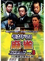 モンド21麻雀プロリーグ 10周年記念名人戦 Vol.3