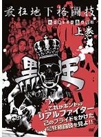 最狂地下格闘技「黒王」 Vol.1 上巻