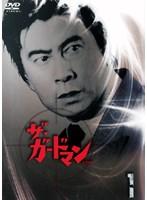 DMM.com [ザ・ガードマン 1] DVDレンタル
