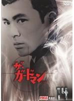 DMM.com [ザ・ガードマン 14] DVDレンタル