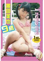 Treasure/黒田美也 9歳