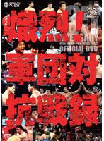 新日本プロレス創立35周年記念DVD 熾烈!!軍団対抗戦録