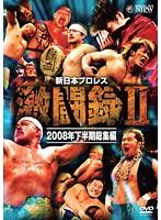 新日本プロレス 激闘録 II 2008年下半期 総集編