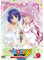 To LOVEる—とらぶる— ドキ×2エディション Vol.9