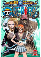 ONE PIECE ワンピース 9THシーズン エニエス・ロビー篇 piece.8